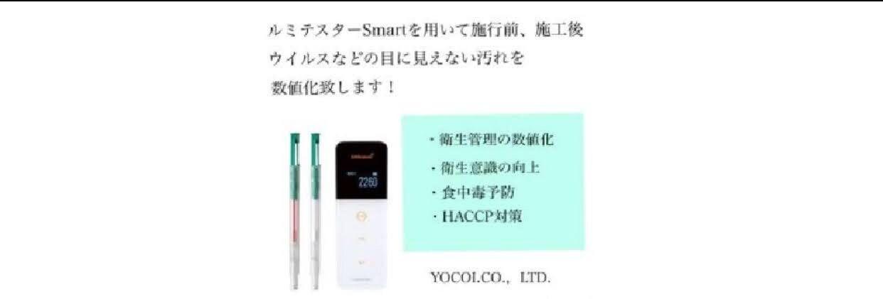 株式会社横井 / 環境事業部